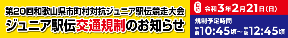 駅伝 ジュニア 和歌山 県